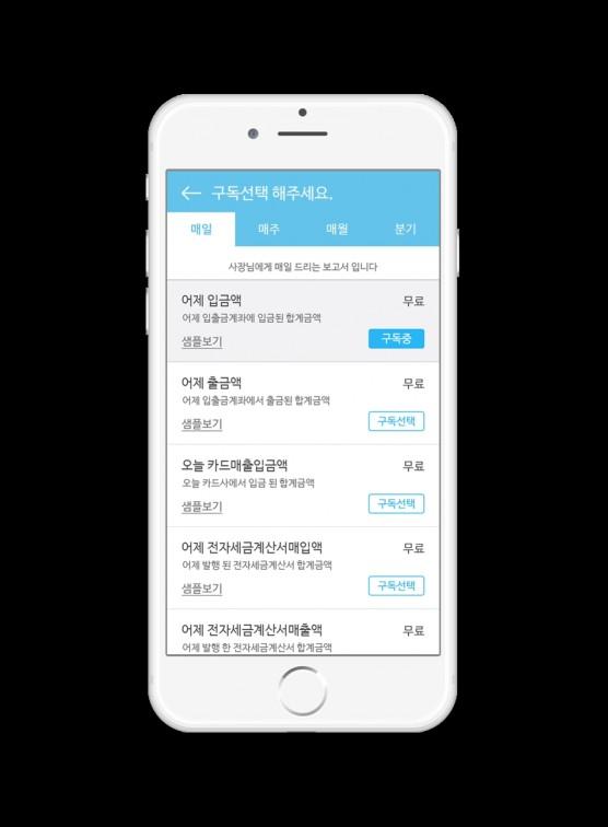웹케시, 개인사업자용 지능형 금융비서 '장부장' 출시