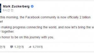 """페이스북 월 사용자 20억 돌파…마크 저커버그 \""""세상을 더 가깝게 만들자\"""""""