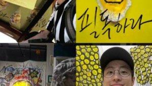 필독, 남다른 미술실력...최근 개인 전시 '필독을 필독하라' 개최