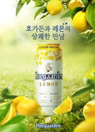 맥주 브랜드 가운데 두터운 마니아층을 확보하고 있는 벨기에 정통 밀맥주 '호가든(Hoegaarden)'이 여름철을 알맞아 상큼한 맛의 '호가든 레몬'을 한정판으로 출시했다. 사진=오비맥주 제공