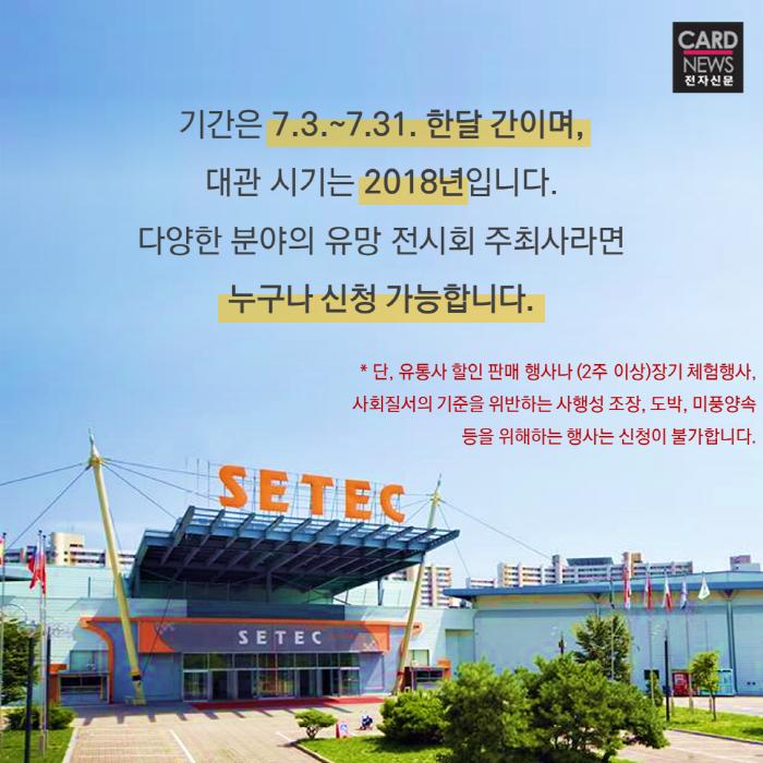 [SBA 카드뉴스] '유망 전시회의 메카' SETEC 2018년 정시대관 모집