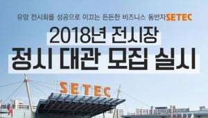 '유망 전시회의 메카' SETEC 2018년 정시대관 모집