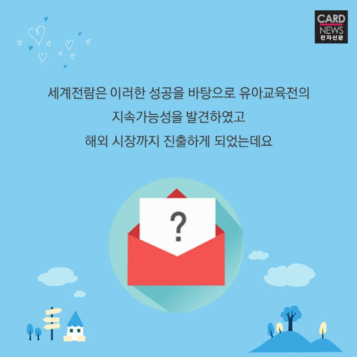 [SBA 카드뉴스] '차세대 글로벌 유아교육 트렌드세터' 서울국제유아교육전