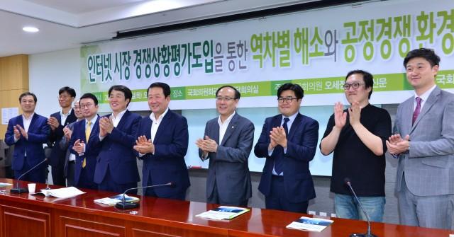"""""""글로벌 인터넷기업 불공정·역차별 개선 위해 정보 공개해야"""" 한 목소리"""