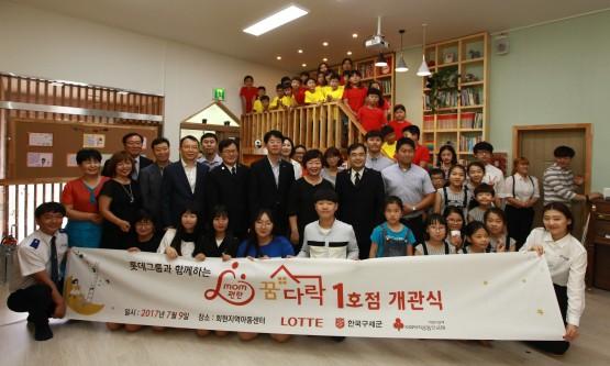 롯데는 9일 전라북도 군산시 회현면에 지역아동센터 'mom편한 꿈다락' 1호점을 오픈했다. 오픈 행사에 참석한 관계자들이 단체 기념촬영을 하고 있다. 사진=롯데그룹 제공