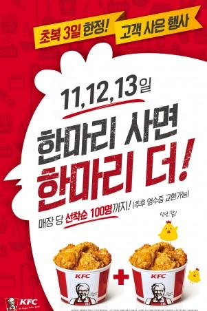 본격적인 더위가 시작된 가운데 치킨업계 대목인 복날을 맞아 다양한 할인 행사들을 준비하고 고객끌기에 나섰다. 사진=KFC 제공
