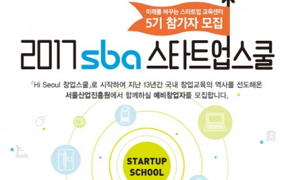 SBA, 예비 스타트업 창업자 대상 '스타트업스쿨 5기' 모집 실시