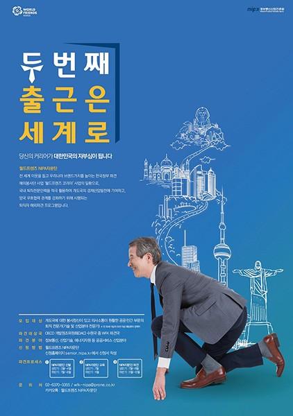정보통신산업진흥원, '월드프렌즈코리아 NIPA 자문단' 하반기 모집