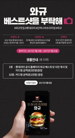 롯데리아는 최근 새롭게 선보인 와규를 고객들에게 알리기 위한 SNS 홍보 이벤트를 7월 13일부터 31일까지 벌인다. 사진=롯데리아 홈페이지 캡처
