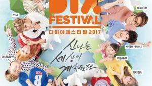 서울시-SBA 크리에이티브 포스, '다이아페스티벌' 통해 제3의 한류붐 이끈다