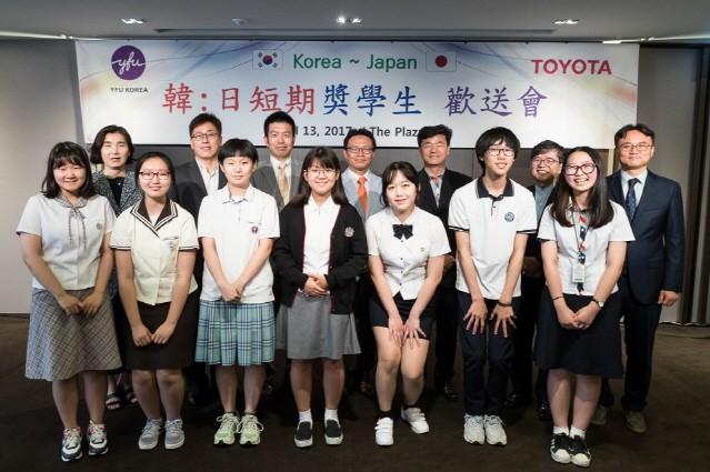 한국토요타, 2017 한∙일 단기 교환학생 환송식 개최