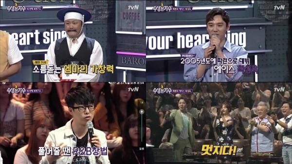 사진=tvN '수상한 가수' 캡처