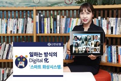 신한은행, '스마트 화상시스템' 구축