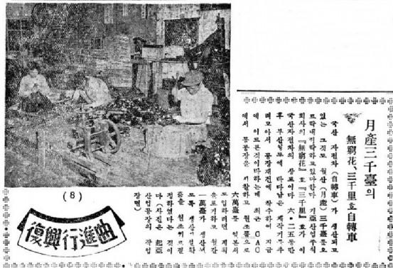 국내에서도 자전거(삼천리자전거)가 생산되고 있다는 내용을 전한 1953년 1월 28일자 동아일보 기사. 사진=네이버 뉴스라이브러리 캡처