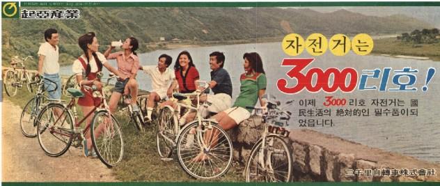 삼천리자전거가 광고. 1974년 9월 19일자. 사진=네이버 뉴스라이브러리 캡처
