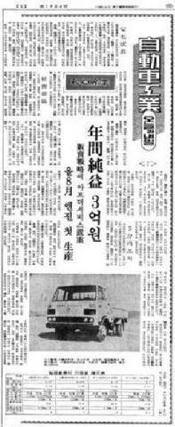 삼천리자전거와 현 기아자동차와의 관계를 전한 1972년 5월 3일자 매일경제신문 기사. 사진=네이버 뉴스라이브러리 캡처