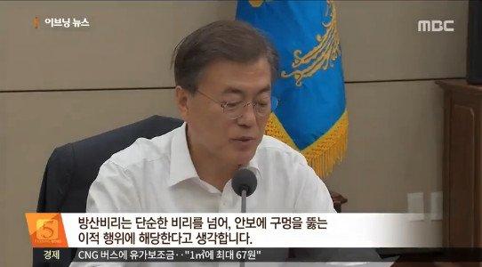 사진=MBC 캡쳐