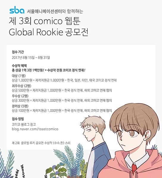 NHN엔터, SBA서울애니메이션센터와 손잡고 '코미코 글로벌 루키 공모전' 개최
