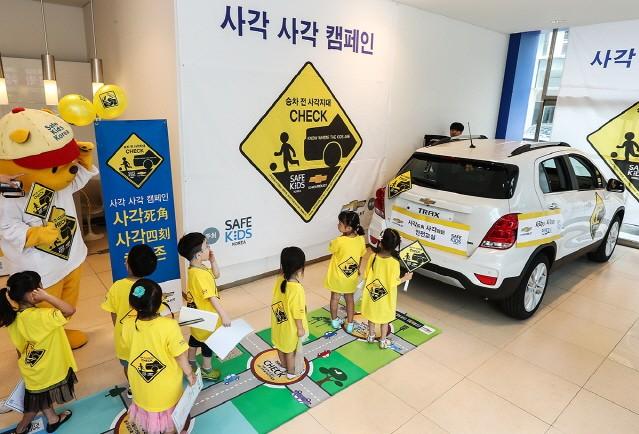 쉐보레, 서울지역 전시장에서 어린이 교통안전 캠페인 연다