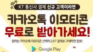 """""""KT에서 결제하면 카카오톡 이모티콘이 공짜"""""""