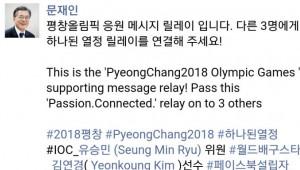마크 주커버그 페북 CEO, 文 페북에 '평창 올림픽' 응원 댓글 남겨