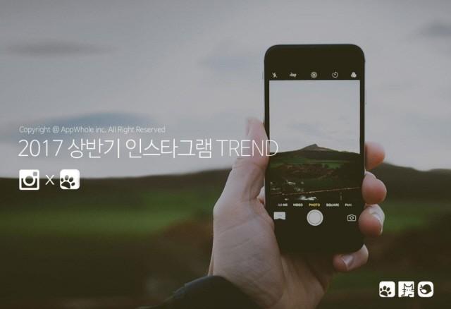앱홀의 '건돌이닷컴', 2017년 인스타그램 트렌드 발표