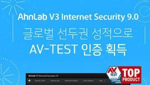 안랩 V3, AV-TEST 상위권 성적 획득