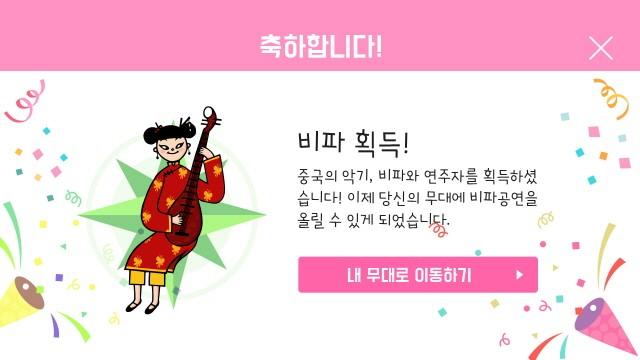 세계민속악기박물관, 민속악기 모바일 학습용 앱 'Let's go, 세계악기여행' 출시