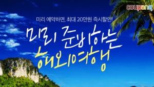 쿠팡, '얼리버드 해외여행' 오픈
