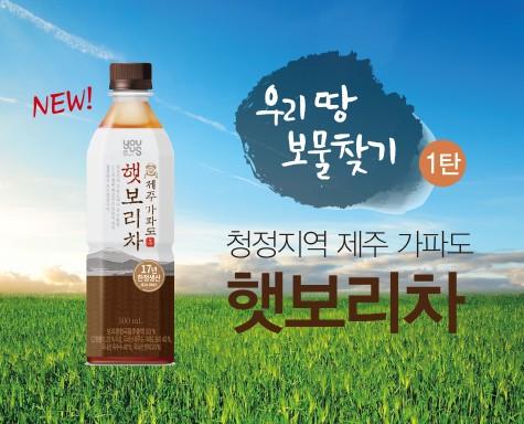 GS25와 GS수퍼마켓은 공동으로 대한민국 좋은 산지의 좋은 재료를 발굴해 상품으로 제조하는 '우리땅 보물찾기' 프로젝트를 진행하고 있다. 사진=GS리테일 제공