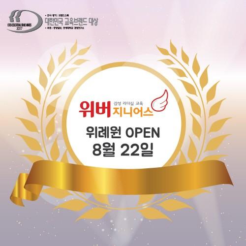 위버지니어스 송파 위례원, 8월 22일 오픈 동시에 학부모설명회 개최