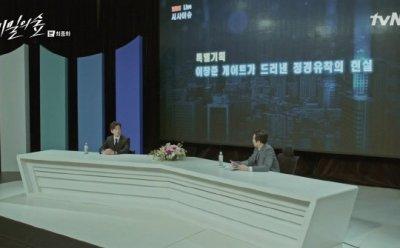 [ET-ENT 드라마] '비밀의 숲'(16-1) 치밀한 암시와 복선, 떡밥 회수를 위한 추리의 과정