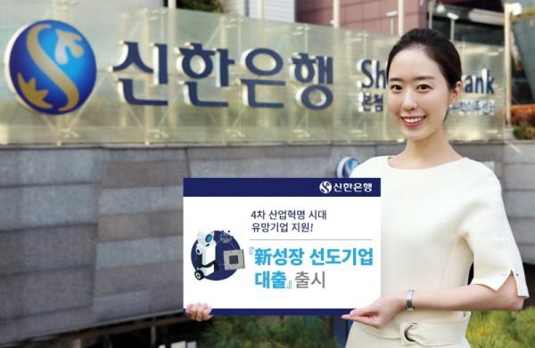 신한은행, 新성장 선도기업 대출' 출시