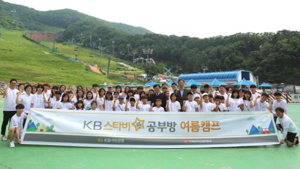KB국민은행,  'KB스타비(飛) 공부방 여름 캠프' 개최