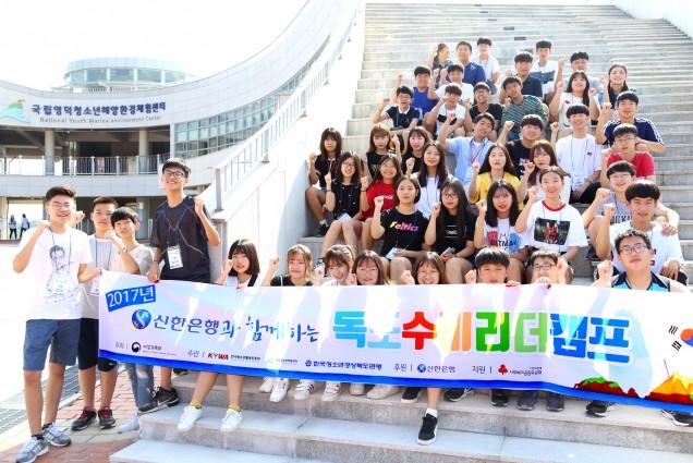 지난 7일 경북 영덕 국립청소년해양센터에서 '청소년 독도 수비리더 캠프' 출정식을 마친후 기념촬영하는 모습. 사진=신한은행