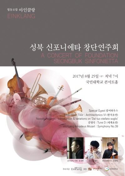 '성북 신포니에타 창단연주회' 포스터. 사진=협동조합 아인클랑 제공