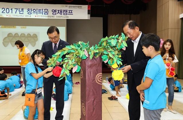 한국GM 한마음재단, 여름 영재 캠프 지원
