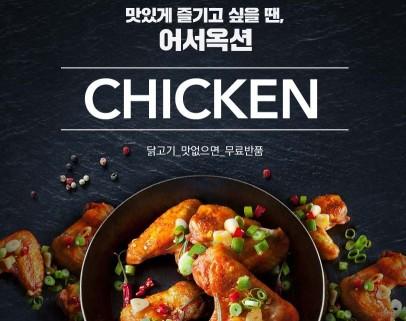 온라인마켓 '옥션'은 8월 20일까지 '맛있게 즐기고 싶을 땐 어서옥션- 닭고기편'을 진행하고, 닭고기를 최대 40% 할인 된 가격에 선보인다. 사진=옥션 제공