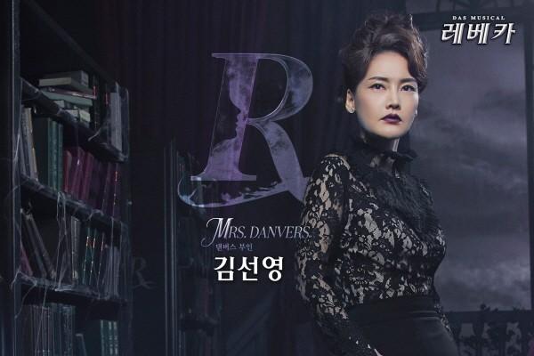 '레베카' 김선영(댄버스 부인 역). 사진=EMK뮤지컬컴퍼니 제공