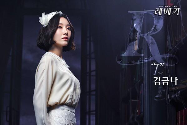'레베카' 김금나(나 역). 사진=EMK뮤지컬컴퍼니 제공