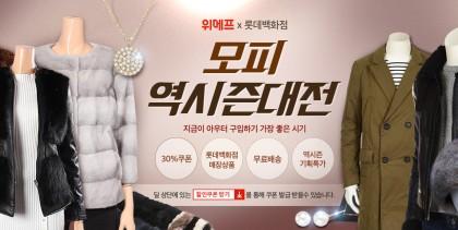 소셜커머스 '위메프'가 오는 8월 31일까지 역시즌 상품을 최대 90% 할인 판매하는 '롯데백화점 모피역시즌 기획전'을 진행한다. 사진=위메프 제공