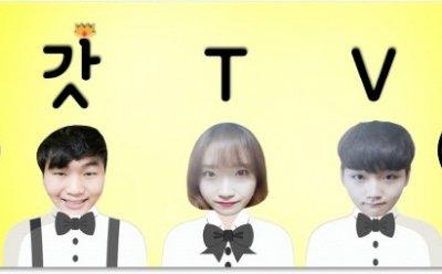[ET-ENT 인터뷰] '갓TV' 채널의 크리에이터 윤희진, 윤범진, 우성민! 남자친구, 남동생과 함께 하는 일상 속 언박싱