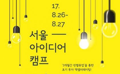 예비 창업자 위한 '서울 아이디어 캠프' 26~27일 서울창업허브서 개최