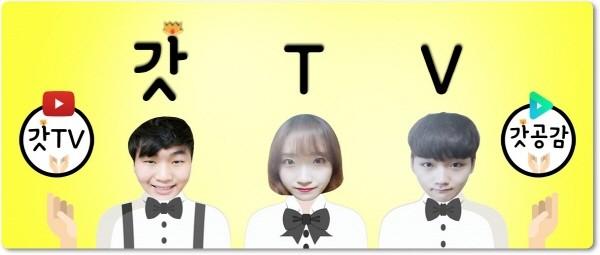 유튜브 '갓TV' 대표 스틸컷. 왼쪽부터 순서대로 우성민, 윤희진, 윤범진. 사진=유튜브 갓TV 제공