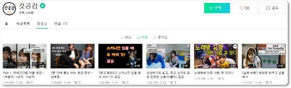 네이버TV '갓공감'의 인기 콘텐츠 모음. 사진=유튜브 갓TV 제공