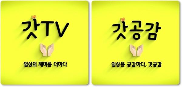왼쪽부터 순서대로 유튜브 '갓TV'와 네이버TV '갓공감' 채널 인트로 영상의 한 장면. 사진=유튜브 갓TV 제공