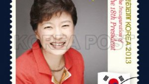 박근혜 우표, 희소가치 크다? '최초 여성대통령에서 탄핵 대통령으로'