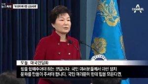박근혜 대통령 기자회견 재조명...사전 질문지 유출? '각본 있던 기자회견'