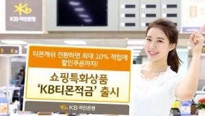 KB국민은행, 쇼핑특화상품 'KB티몬적금' 출시