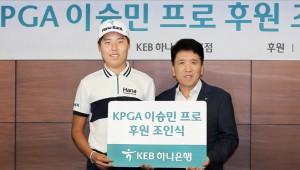하나금융그룹, 장애인 프로 골퍼 이승민과 후원 계약 연장